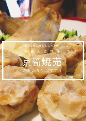 京筍焼売(20個入り)冷凍