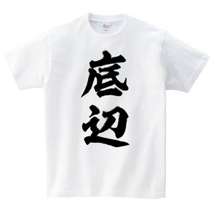 底辺 Tシャツ