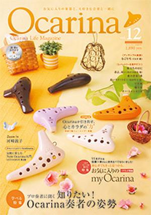 雑誌 Ocarina vol.12