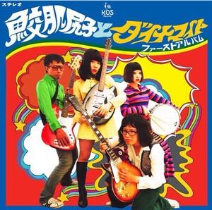 鮫肌尻子とダイナマイト (CD)
