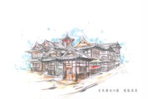 道後温泉 ポストカード No.0076