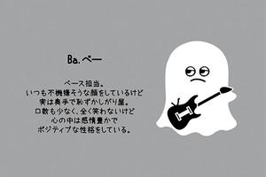 キャラ紹介② Bass.べー