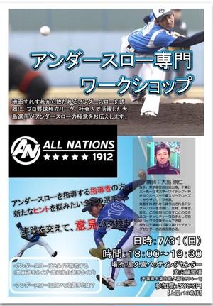 大島崇仁のアンダースロー専門ワークショップ 7/31 (SUN)