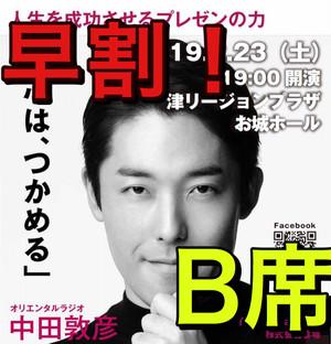 早割!【B席】オリエンタルラジオ 中田敦彦 講演会 後方自由席