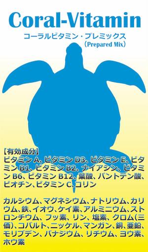 国産マルチビタミン【コーラルビタミン:Coral-Vitamin 50g 】