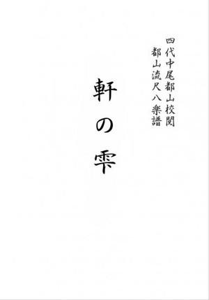T32i326 軒の雫(尺八/宮城道雄/楽譜)