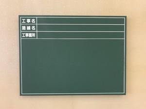 P4506-NA-001 工事現場写真用黒板 45cm×60cm