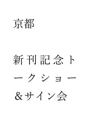 8月26日(土)京都開催【斎藤一人・人間力】 出版記念トークライブチケット@