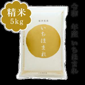 【新米】令和2年産 いちほまれ 精米5kg