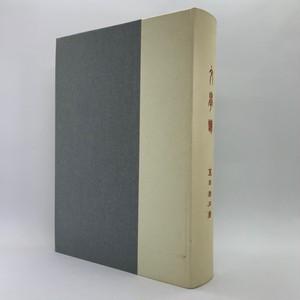文学論(名著復刻漱石文学館) / 夏目漱石(著)
