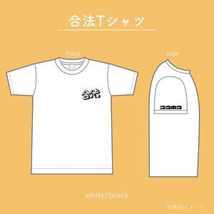 合法Tシャツ (2018 Ver.2)