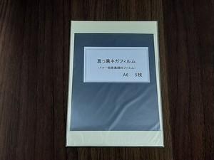 【真っ黒ネガフィルム】A6×5枚