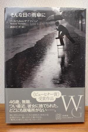 そんな日の雨傘に ヴィルヘルム・ゲナツィーノ著 (単行本)