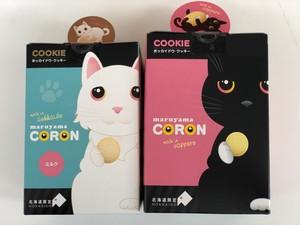 円山コロン(チョコクッキー)(ミルクナッツ)2個セット