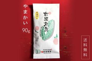 有機JAS認定 ーやまかいー 有機栽培茶 高品種茶 【送料無料】
