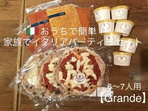家族で♪イタリアパーティーセット 【Grande】6〜7人用セット