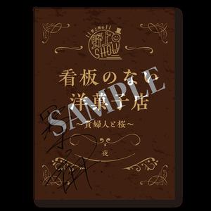 【予約商品】野上翔の野上SHOW 看板のない洋菓子店 「貴婦人と桜」複製朗読台本