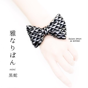 【雅なりぼんmimi/黒蛇】ヘアゴム・ブレスレット