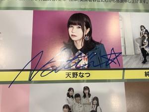 天野なつサイン入りポスター【限定1枚】