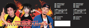 NAMASUTEワンマンライブ「ヤッパリNAMAエハSUTEタイ」チケット