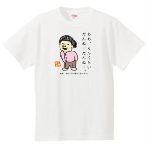 伊勢志摩おじやんおばやんTシャツ だんねー