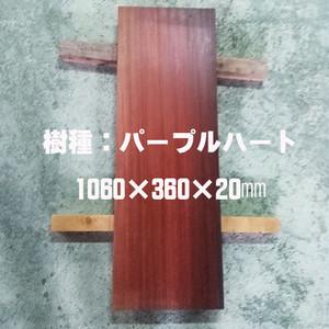 天板【パープルハート】PH_M001