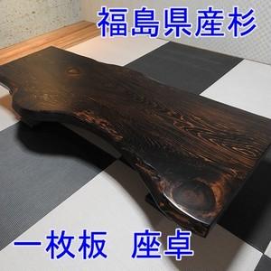№34福島県産杉 一枚板☆座卓☆新入荷 6帖~