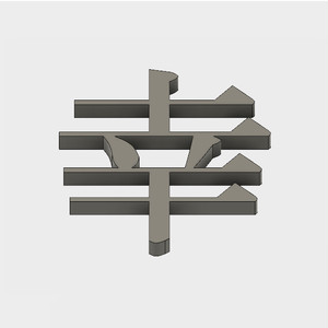 """幸   【立体文字180mm】(It means """"happy"""" in English)"""