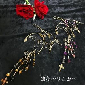 イヤーフック 蝙蝠(ゴールド×黒、紫)
