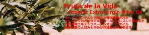 Fruta de la Vida Organic Extra Virgin Olive Oil 229g 250ml フルタ・デ・ラ・ヴィーダ有機エキストラバージンオリーブオイル 229g 250ml(3本単位)