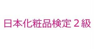 日本化粧品検定2級対策オンライン講座