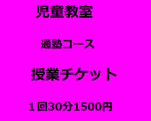 児童チケット(通塾)2~3時間(5/6まで休業中です)