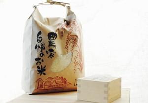 [2kg]農薬・化学肥料・除草剤不使用の棚田米