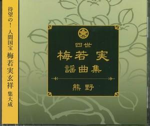 四世梅若実 CD「熊野」(単品)