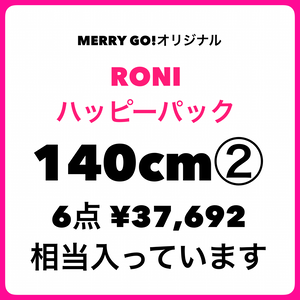 RONI ハッピーパック 140cm ②(送料込)