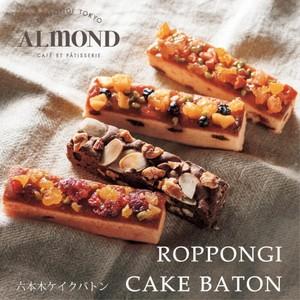 六本木アマンド ROPPONGI CAKE BATON<六本木ケイクバトン>6本
