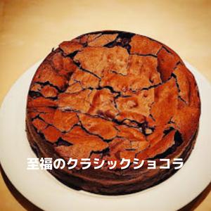 至福のチョコレートケーキ