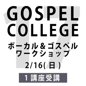 GOSPEL COLLEGE VOL.17