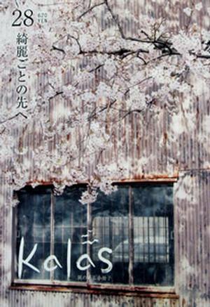 カラス28号【綺麗ごとの先へ】