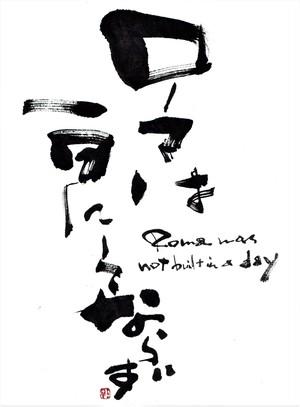 漢字&イラストステッカー『ローマは一日にしてならず』
