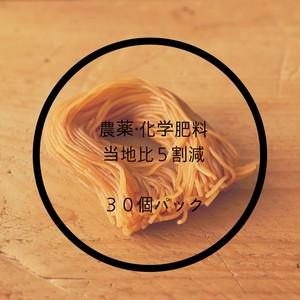 【特別栽培米・節減対象農薬:当地比5割減/化学肥料:5割減】30個パック