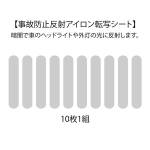 事故防止反射パーツ 10枚セット  サイズ:H15×W80mm×10枚