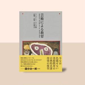 【名著復刊】芸術による教育