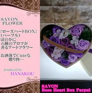 (savonfroseheartparpule) ローズハートBox パープル オシャレで可愛いシャボンフラワー