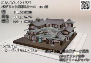 インテリア「道後温泉」ジブリ作品の舞台3Dプリント用データ