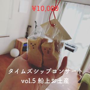 【船上お土産¥10000】2021.4.20 無観客配信live TimeZshipConcert vol.5