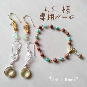 I.S.様 専用ページ