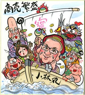 似顔絵七福神色紙+手帳型スマホケース