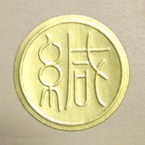 ◆封緘シール(緘)金_丸型