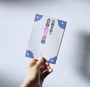 【富岡多恵子著『青春絶望音頭』】角川文庫